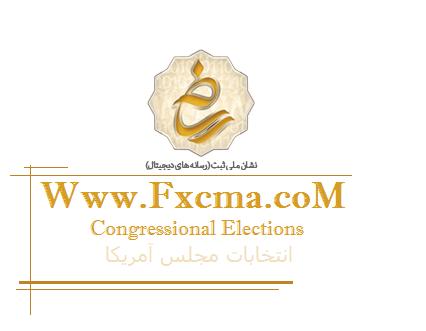 www.fxcma.com, usa election انتخابات مجلس آمریکا