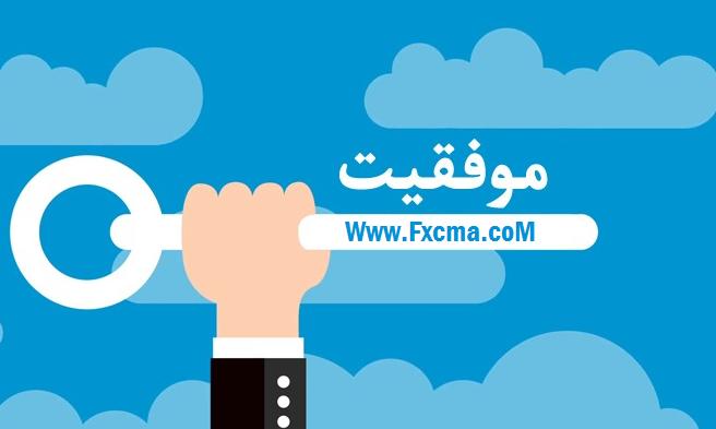 www.fxcma.com, success موفقیت