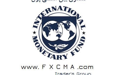 www.fxcma.com, IMF صندوق بین المللی پول