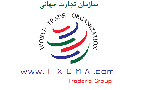 www.fxcma.com, WTO سازمان تجارت جهانی