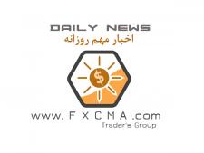 www.fxcma.com, market news اخبار مهم روزانه فارکس و بازارهای جهانی و اقتصاد