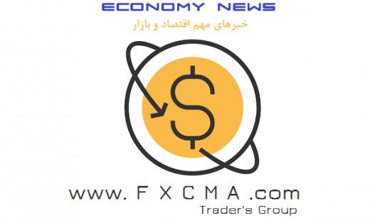 www.fxcma.com, market news forex news اخبار فارکس