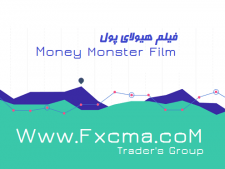 www.fxcma.com, Money monster هیولای پول