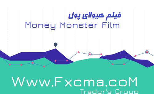 www.fxcma.com, Money monster هیولای پول