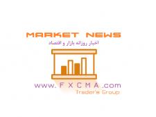 www.fxcma.com, market news اخبار فارکس
