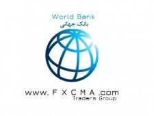www.fxcma.com, world bank بانک جهانی