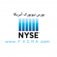 www.fxcma.com, NYSE بورس نیویورک آمریکا