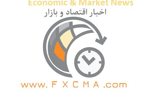 www.fxcma.com, economic news اخبار بازار و اقتصاد