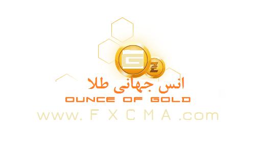www.fxcma.com, ounce of gold اونس طلا جهانی