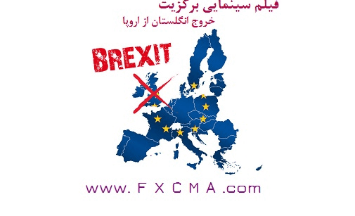 www.fxcma.com, brexit film فیلم برکزیت خروج انگلیس