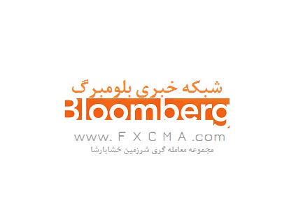 www.fxcma.com, Bloomberg About درباره بلومبرگ