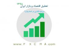 www.fxcma.com, iran market analysis تحلیل اقتصاد و بازار ایران