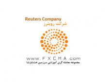 www.fxcma.com, Reuters News شرکت رویترز