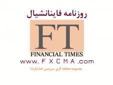 www.fxcma.com, Financial Times فاینانشیال تایمز