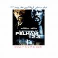 www.fxcma.com, the taking of pelham فیلم گروگانگیری قطار پلهام