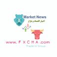 www.fxcma.com, forex new اخبار فارکس و بازار