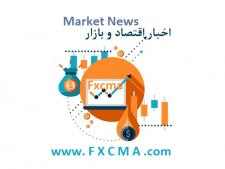 www.fxcma.com, Market news اخبار بازار و اقتصاد