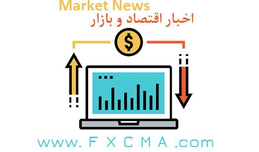 www.fxcma.com, Market News اخبار فارکس و بازار