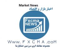 www.fxcma.com, Market news fores news اخبار اقتصاد و بازار اخبار فارکس