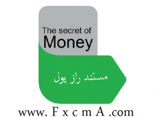 www.Fxcma.com مستند راز پول